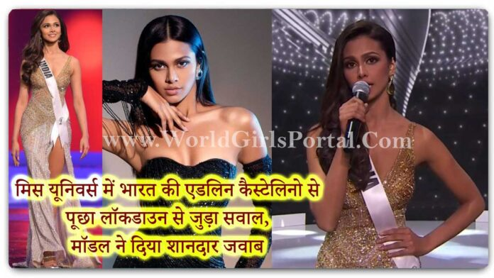 Adline Castelino asked the lockdown question of India in Miss Universe, the model gave a brilliant answer @MissUniverse