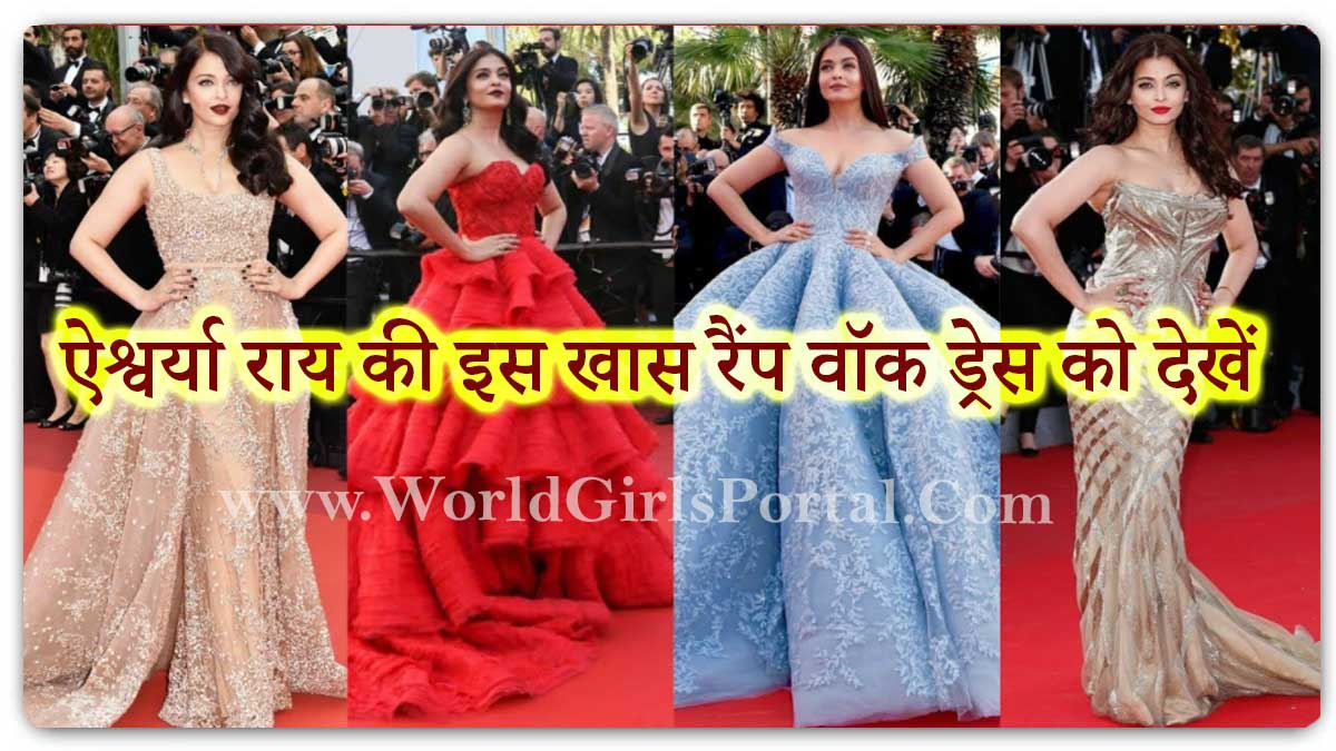 Aishwarya Rai Exclusive Luxurious Look: Showstopper Style - Off Shoulder - Red Dress Flooring Style - Red Carpet Looks - Award Show Style of Miss World #AishwaryaRaiBachchan