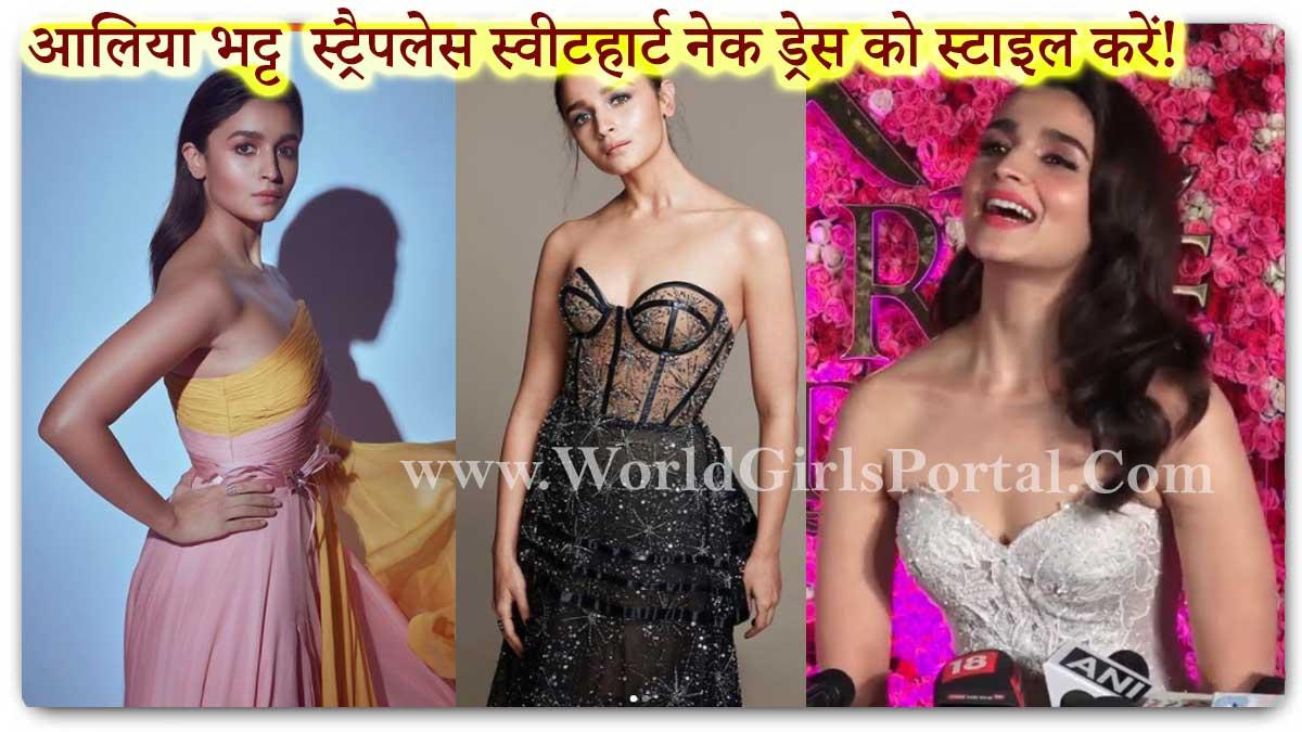 Alia Bhatt Strapless Neck Dress Outfit: आलिया भट्ट स्ट्रैपलेस स्वीटहार्ट नेक ड्रेस को स्टाइल करें! - Latest #Aliabhatt Fashion Style Tips