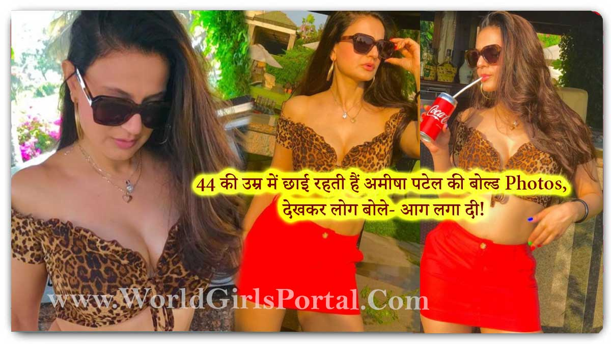 Ameesha Patel Bold Photos in red skirt and animal Printed Blouse - Bollywood Actress #AmeeshaPatel Hot Photoshoot