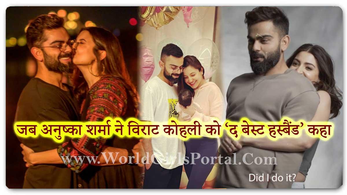 "Anushka Sharma Most Heart touching Spiked for Virat Kohli - ""I Am Married to the Greatest Man in the World"" Couple Goal #AnushkaVirat"
