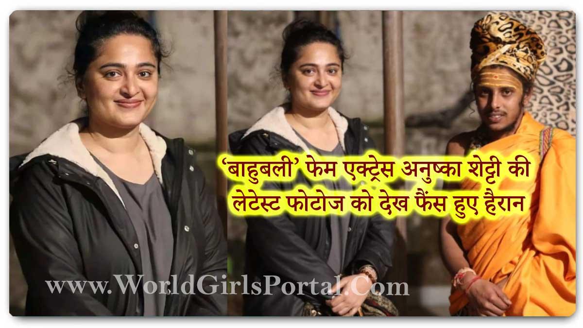 Anushka Shetty Latest Pics to Socked All: #AnushkaShetty Golu Molu Pics Fans were shocked to see the latest photos of 'Bahubali' fame actress