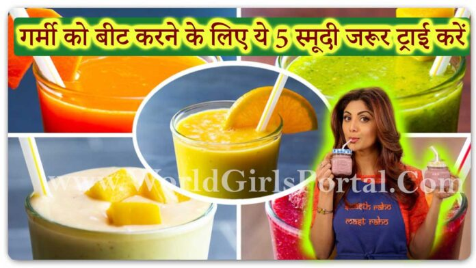 Best Summer Smoothies for Girls Health: Juice Recipe, Healthy Drink for Women   Fruit Smoothies To Give Your Body A Boost