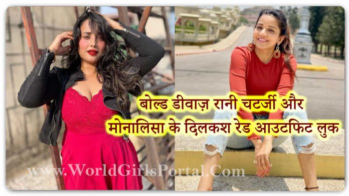 Bold Look Rani Chatterjee and Monalisa's ravishing red outfit look - Bhojpuri Actress Hot Style - World Bhojpuri Girls Portal