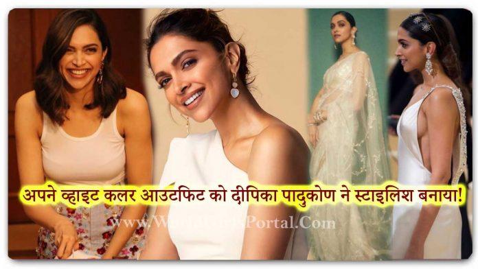 Deepika Padukone Sexy White Look: अपने व्हाइट कलर आउटफिट को दीपिका पादुकोण ने स्टाइलिश बनाया! World Girls Fashion Portal #DeepikaPadukone