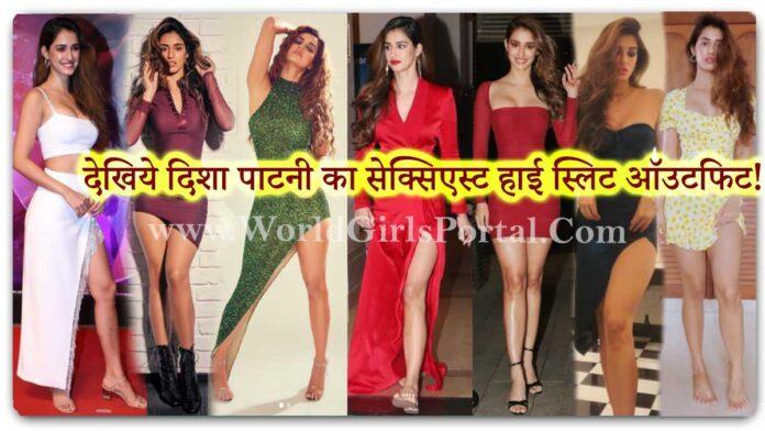 Disha Patani Hot Legs Outfit: देखिये दिशा पाटनी का सेक्सिएस्ट हाई स्लिट ऑउटफिट! Latest #DishaPatani Sexiest High Slit Style - Bollywood Fashion News
