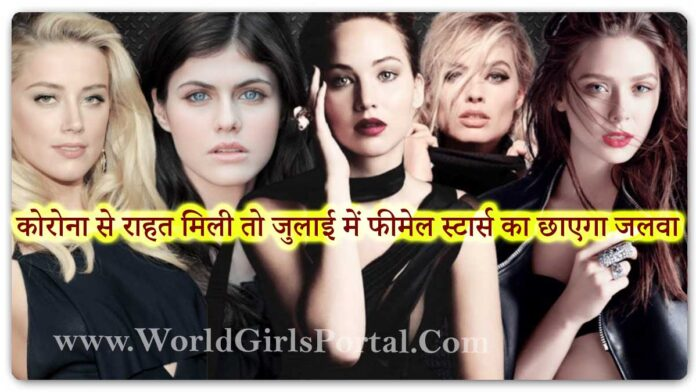 Hollywood Movie Released in India 2021 Relieved by Corona, Hollywood female stars will dominate in July - Hollywood News Portal