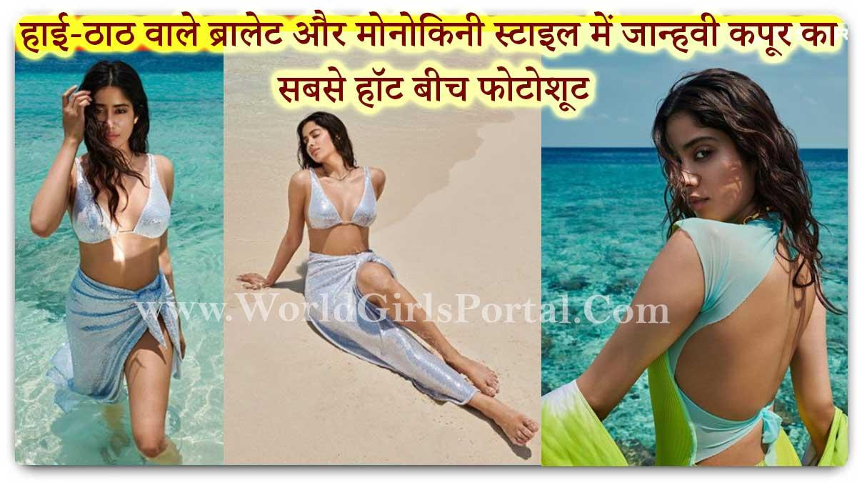 Janhvi Kapoor Hottest Beach Pics: Know the moments of hot photoshoot from #JanhviKapoor #BeachBikini #Glamour #BollywoodBabe
