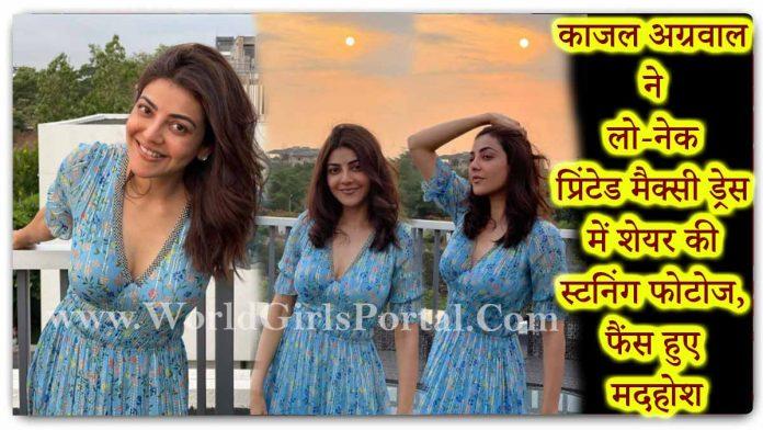 Kajal Aggarwal Printed Maxi Dress outfit: South Indian Most Beautiful Actress #KajalAggarwal Latest HD Photos Fashion Idea, Life Style News