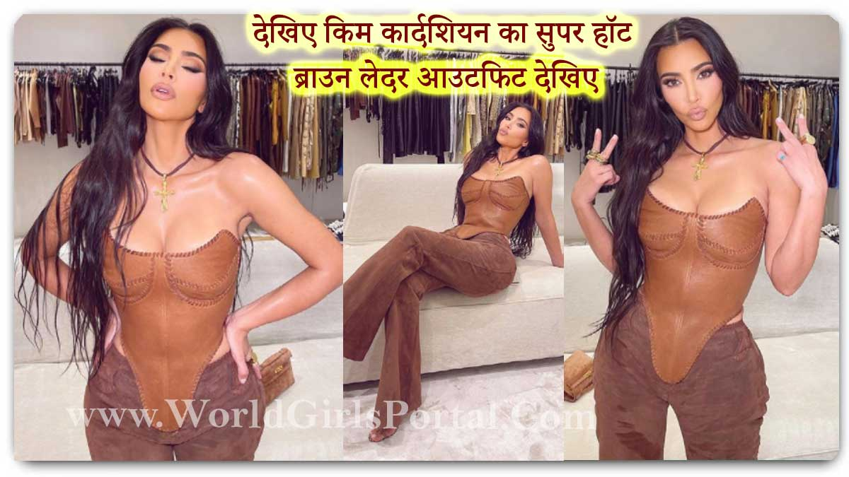 Kim Kardashian Bralette Look: She swag with a Strapless V Outfit in brown leather Dangerous Curves Ahead, fans liked it - Hollywood Fashion