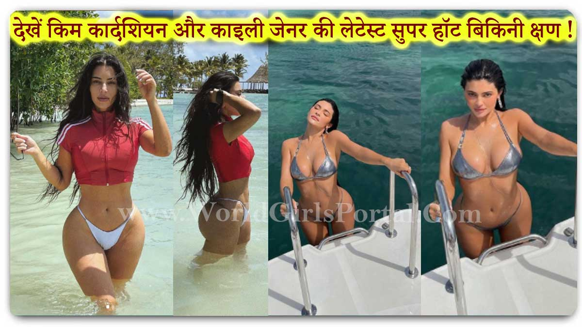 Kim and Kylie Hot Bikini Photos Compiled: Kylie Jenner & Kim Kardashian fire on the internet with their hot bikini moments, fans feel the heat