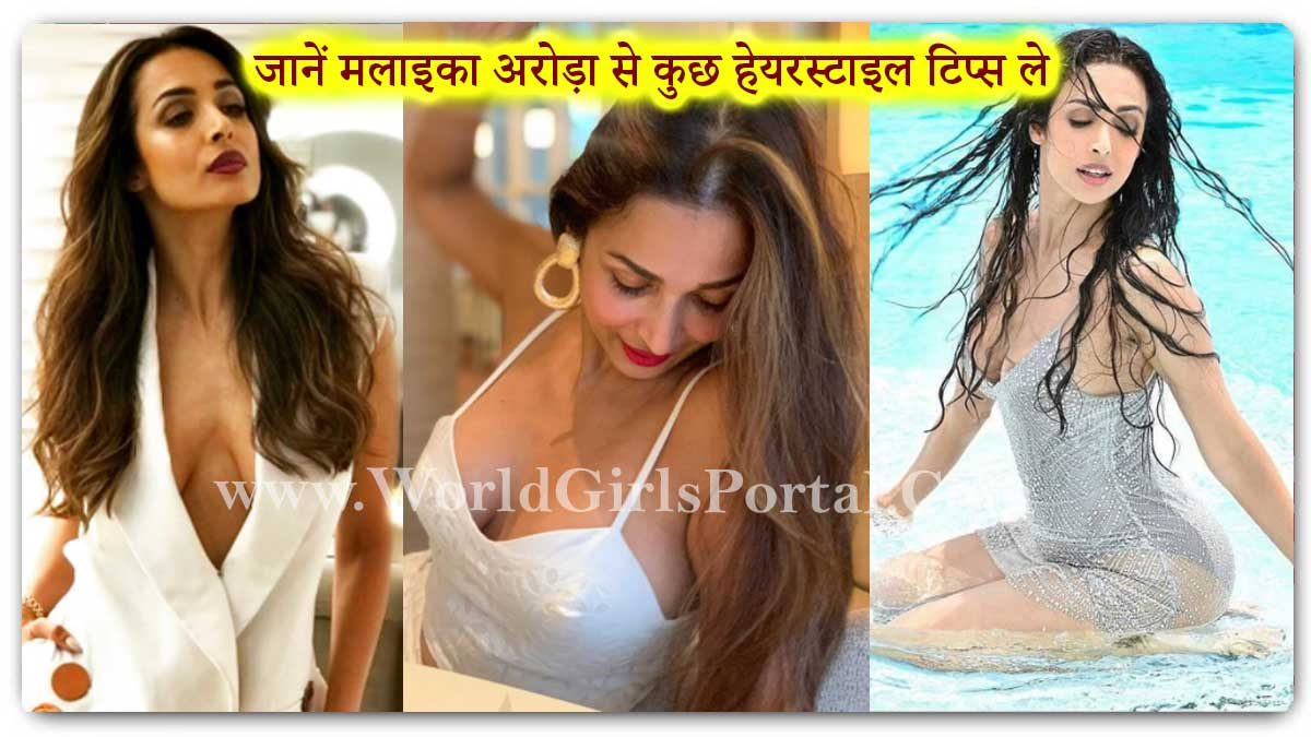 Malaika Arora Hair Care Secret Revealed: Learn some Hair Styling tips from #MalaikaArora Hair Care Tips Bollywood Actress #BeautyTips