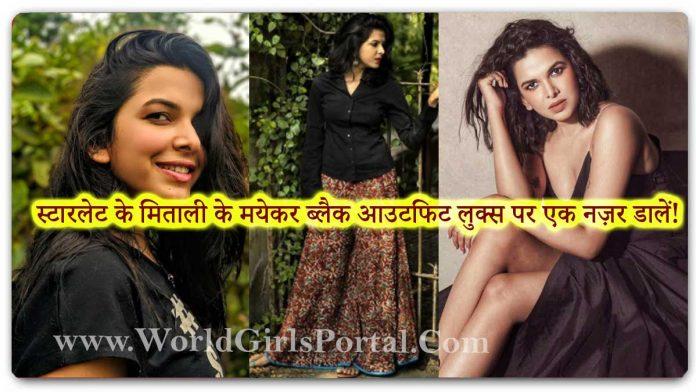 Mitali Mayekar Black Outfit Looks: स्टारलेट के ब्लैक आउटफिट लुक्स पर एक नज़र डालें! Indian Television Actress Fashion Style #WorldGirlsPortal