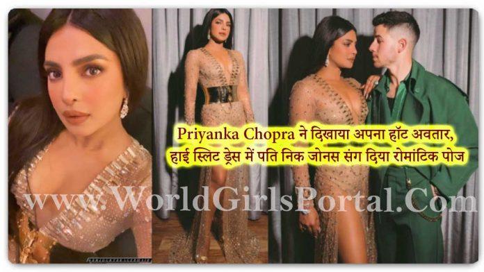 Priyanka Chopra Shimmery Thigh-High Slit Gown Looked Gorgeous Nude Photoshoot - #PriyankaChopra Red Carpet Looks with Nick Jonas