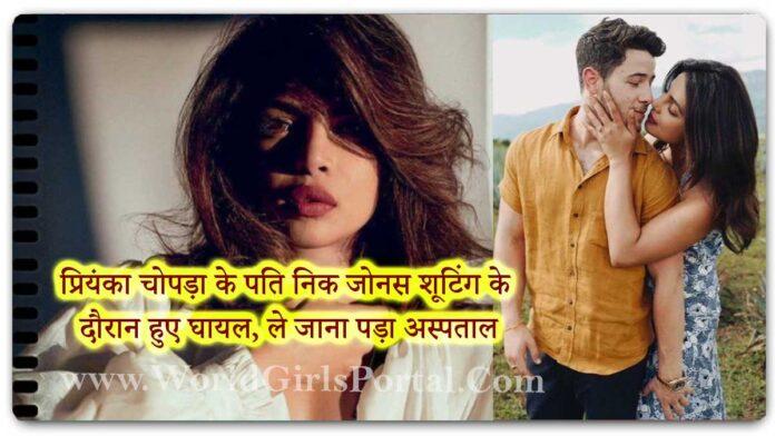 Priyanka Chopra husband Nick Jonas injured during shooting, had to be taken to hospital - Latest Hollywood News
