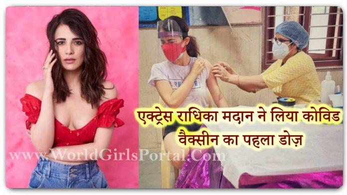 Radhika Madan Takes Corona Vaccine: Indian Actress #RadhikaMadan took the first dose of Covid vaccine - World Covid-19 Portal