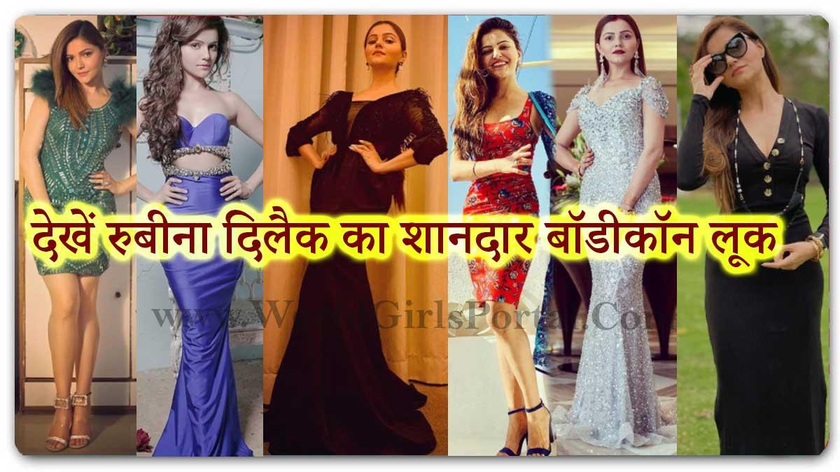 Rubina Dilaik Bodycon Dress Looks: देखें रुबीना दिलैक का शानदार बॉडीकॉन लूक - Indian TV Actress Hot Fashion Style Portal @RubinaDilaik