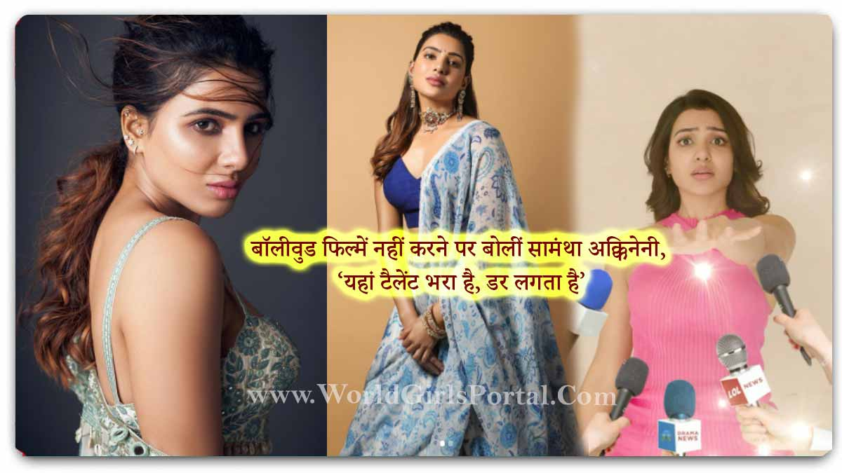 Samantha Akkineni, who did not do Bollywood films, 'Talent is full, I am scared' - South Indian Actress Reaction for Bollywood Industries