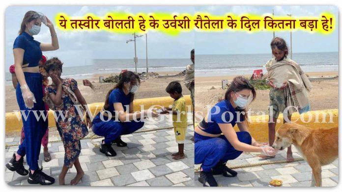 Urvashi Rautela distributed ration: उत्तराखंड में कोटद्वार के दिहाड़ी मजदूरों में उर्वशी रौतेला ने बांटा राशन! World Covid-19 Relief Seva
