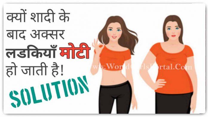 Why Weight Gain After Marriage? शादी के बाद वजन बढ़ने के कारण! Shaadi ke baad vajan kyu badh jata he - World Housewives Health & Fitness Portal