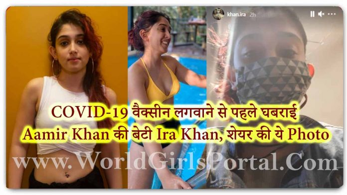 Aamir Khan daughter Ira Khan panics before getting COVID-19 vaccine, shares this photo - Today Bollywood News Portal
