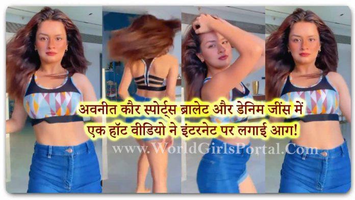 Avneet Kaur Sports Bralette: A hot video in #AvneetKaur sports Bralette and denim jeans set the internet on fire - Indian Digital Industries