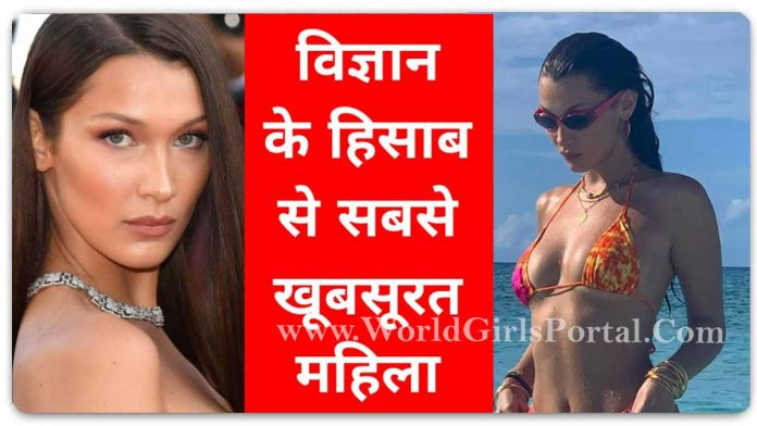 Bella Hadid World Most Beautiful Women: According to Science, #BellaHadid is the Most Gorgeous Woman in the World