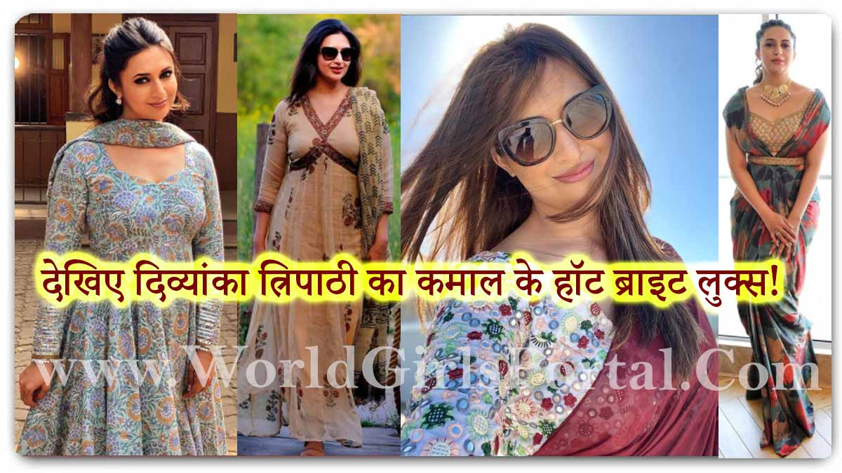 Divyanka Tripathi Fashion Style: Divyanka Tripathi Inner bright complexion are a match made in heaven: yes or no?