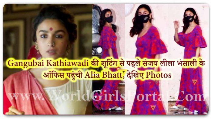 Gangubai Kathiawadi Film News: Gangubai Kathiawadi की शूटिंग से पहले संजय लीला भंसाली के ऑफिस पहुंची Alia Bhatt, देखिए Photos