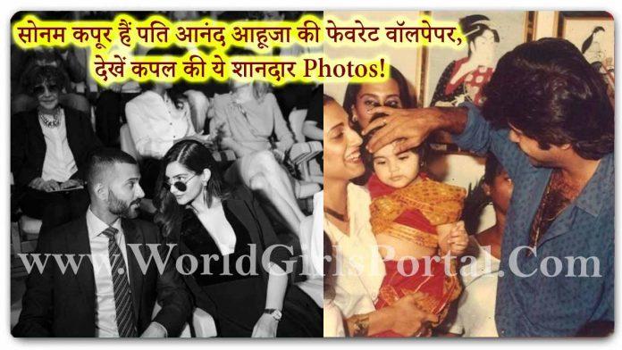 Happy Birthday Sonam Kapoor: Life Journey, Love, History, WhatsApp Status #SonamKapoor Memories - Bollywood Actress News Portal