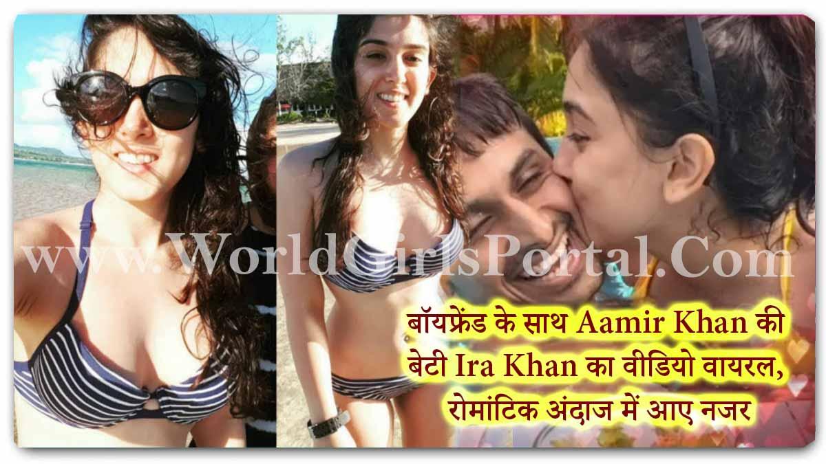 Ira Khan Romantic Moment with Boyfriend: Amir Khan की बेटी रोमांटिक अंदाज में बॉयफ्रेंड के साथ आए नजर! Bollywood Star kids News