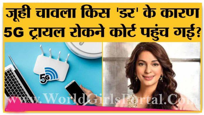Juhi Chawla Against 5G: 20 लाख जुर्माना लगने के बाद जूही चावला ने कहा, हम 5जी के खिलाफ नहीं! - Today Bollywood Actress News Portal