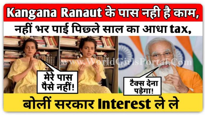 Kangana Ranaut Income Tax News: #KanganaRanaut did not pay full tax of last year, cited for not getting work