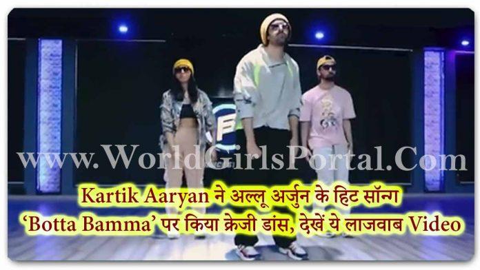 Kartik Aaryan Allu Arjun Song Dance: Kartik Aaryan ने अल्लू अर्जुन के हिट सॉन्ग 'Botta Bamma' पर किया क्रेजी डांस, देखें ये लाजवाब Video