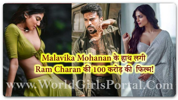 Malavika Mohanan joins Ram Charan next Film: इस हीरोइन के हाथ लगी #RamCharan की 100 करोड़ ki फिल्म!! Upcoming South Indian Blockbuster Film