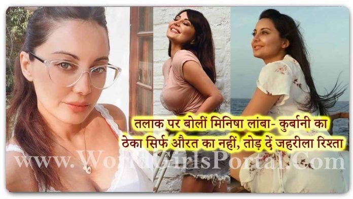 Minissha Lamba Speake on Divorce: तलाक पर बोलीं मिनिषा लांबा- कुर्बानी का ठेका सिर्फ औरत का नहीं, तोड़ दें जहरीला रिश्ता! - Today Indian Actress News