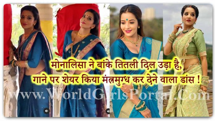 Monalisa Reel Titli Video: Monalisa Western Dress to Indian Traditional Dress Style in Temple - Antra Biswas Share Dharmik Look in Blue Saree