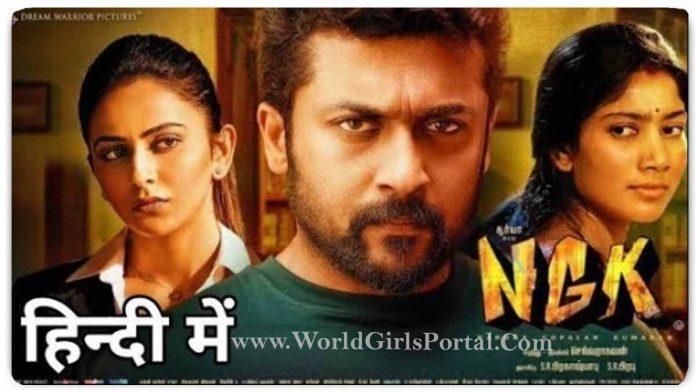 Download NGK Full Movie 2021: Rakul Preet Singh, Suriya, Sai Pallavi South Indian Hindi Dubbed Movie Online Watch Free