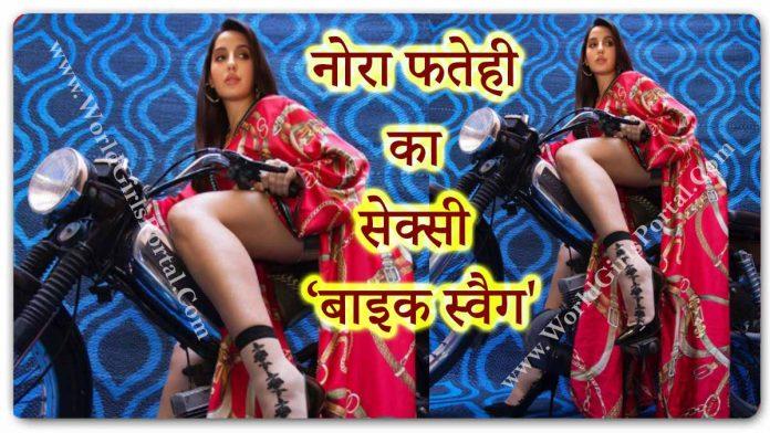 Nora Fatehi Bike Swag Photoshoot: Indian Dilbar Girl #NoraFatehi Share Latest post Bike Swag in Instagram and impress Janhvi Kapoor this Style