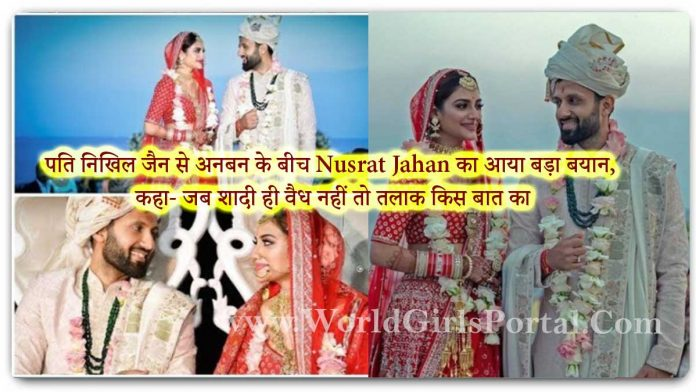 Nusrat Jahan gave statement for marriage in India: Nusrat big statement came amidst rift with husband Nikhil Jain, said - when marriage is not valid then what is the matter of divorce