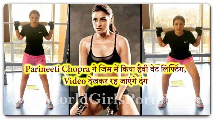 Parineeti Chopra Hard Gym Workout Video: #ParineetiChopra ने जिम में किया हैवी वेट लिफ्टिंग! World Girls Health & Fitness News Portal