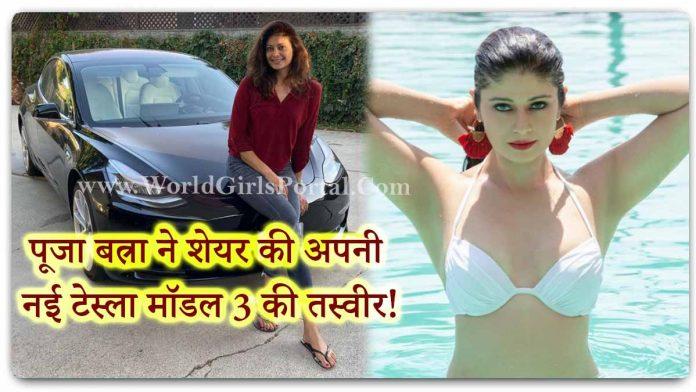 Pooja Batra Tesla Cars: Most Beautiful Actress #PoojaBatra Shares Pic Of Her New Tesla Model 3: 'Love My Car' - Life Style - Car Collection