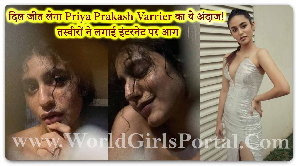 Priya Prakash Varrier Topless Photoshoot: दिल जीत लेगा Priya का ये अंदाज! #PriyaPrakash New self-portraits Malayalam Actress News Portal