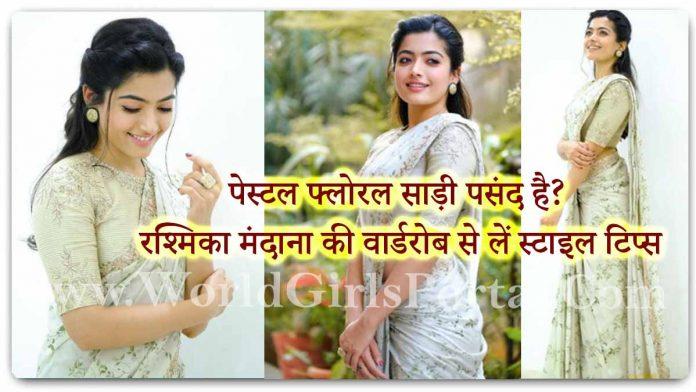 Rashmika Mandanna Pastel floral saree fashion: रश्मिका मंदानाकी वार्डरोब से लें स्टाइल टिप्स! Indian Crush Girl #RashmikaMandanna Fashion Style