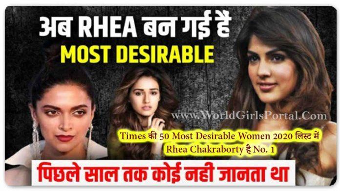 Rhea Chakraborty Tops The Times List of 50 Most Desirable Women 2020 #RheaChakraborty News - Times of India