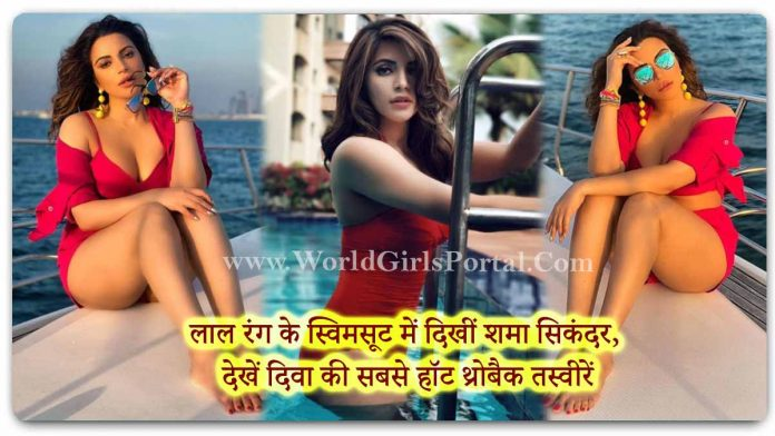 Shama Sikander Red Swimsuits: #ShamaSikander in her Bikini gives us a stylish reason to miss stylish summer days too - Indian Actress News