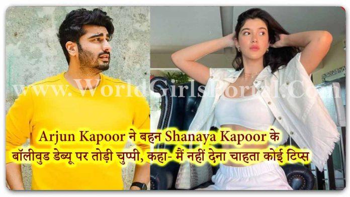 Shanaya Kapoor Debut in Bollywood: Arjun Kapoor ने बहन Shanaya Kapoor के बॉलीवुड डेब्यू पर तोड़ी चुप्पी, कहा- मैं नहीं देना चाहता कोई टिप्स!