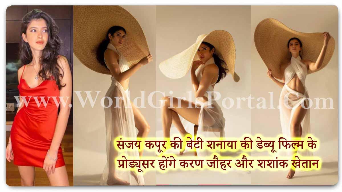 Karan Johar and Shashank Khaitan to produce Sanjay Kapoor's daughter Shanaya's Kapoor debut film - Bollywood Youngest Sexy Actress