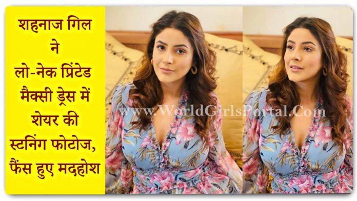 Shehnaaz Gill Printed Maxi Dress outfit: Indian Most Beautiful Actress #ShehnaazKaurGill Latest HD Photos Fashion Idea, Life Style News