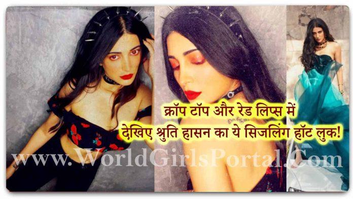 Shruti Haasan Off-Shoulder Crop Top Outfit: क्रॉप टॉप और रेड लिप्स में देखिए श्रुति हासन का ये सिजलिंग हॉट लुक! Indian Actress Sexy Style Photos - Wallpaper